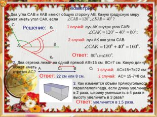 7.Геометрия. 1. Два угла САВ и КАВ имеют общую сторону АВ. Какую градусную ме