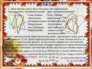 8.Геометрия. 1. Какие фигуры могут быть получены при пересечении: треугольник