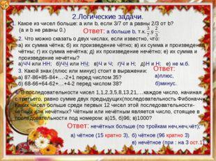 2.Логические задачи. 1. Какое из чисел больше: a или b, если 3/7 от a равны 2