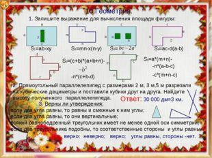 10.Геометрия. 1. Запишите выражение для вычисления площади фигуры: а в х у m
