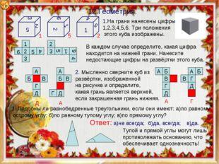 12.Геометрия. 3. Подобны ли равнобедренные треугольники, если они имеют: а)по