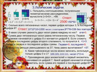 1 1+3 1+3+5 1. Пользуясь соотношениями, полученными геометрическими рассужден