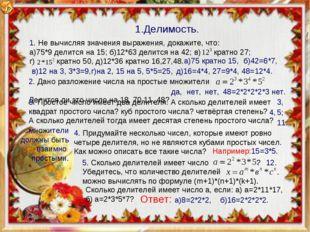 1.Делимость. 1. Не вычисляя значения выражения, докажите, что: а)75*9 делится