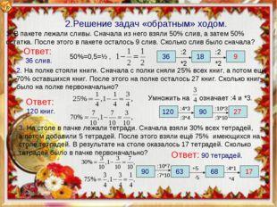 2.Решение задач «обратным» ходом. Ответ: 36 слив. :2 :2 *2 :4*3 *2 :3*10 :3*4