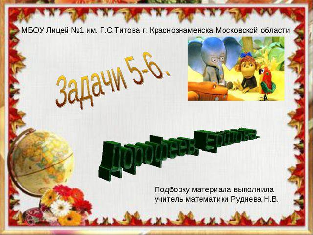 Подборку материала выполнила учитель математики Руднева Н.В. МБОУ Лицей №1 им...