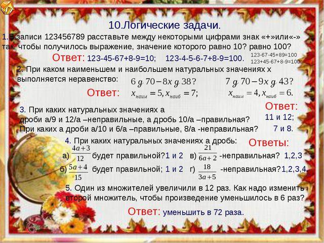 10.Логические задачи. 1.В записи 123456789 расставьте между некоторыми цифрам...