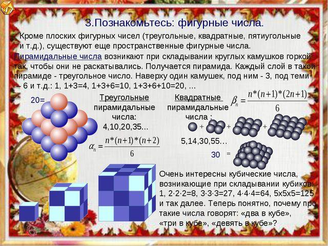 3.Познакомьтесь: фигурные числа. Квадратные пирамидальные числа : 30 Пирамида...
