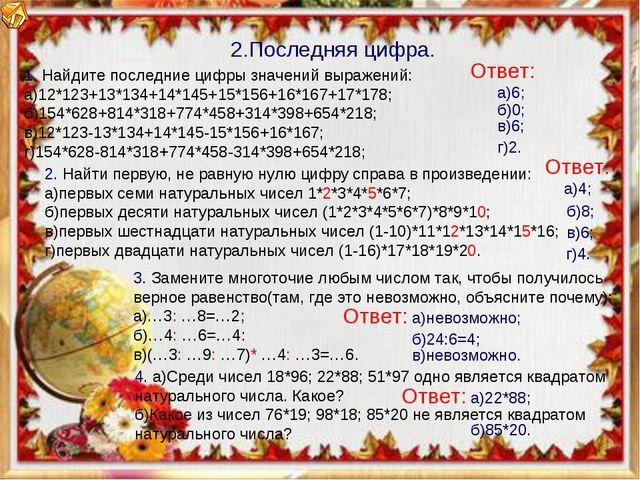 2.Последняя цифра. 1. Найдите последние цифры значений выражений: а)12*123+13...