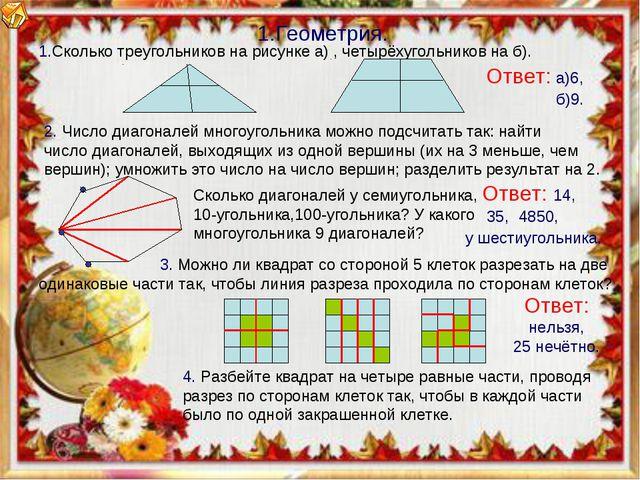 1.Сколько треугольников на рисунке а) , четырёхугольников на б). 2. Число диа...