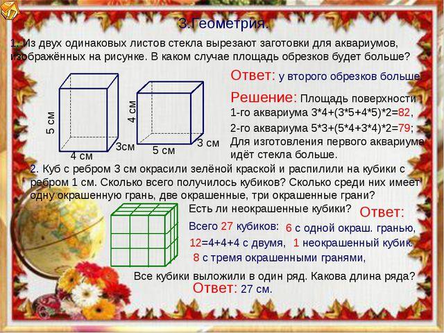 3.Геометрия. 4 см 5 см 3см 5 см 4 см 3 см 1. Из двух одинаковых листов стекла...