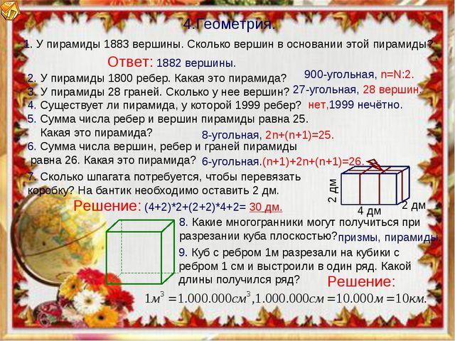 4.Геометрия. 4 дм 2 дм Решение: (4+2)*2+(2+2)*4+2= 30 дм. 7. Сколько шпагата...