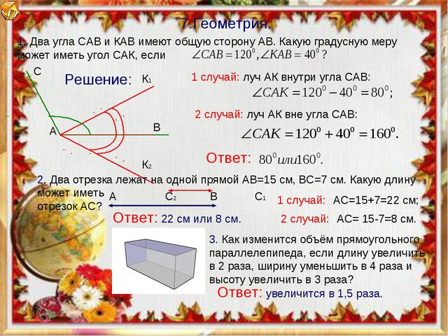 7.Геометрия. 1. Два угла САВ и КАВ имеют общую сторону АВ. Какую градусную ме...