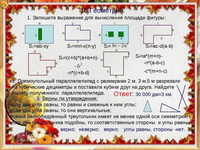 10.Геометрия. 1. Запишите выражение для вычисления площади фигуры: а в х у m...