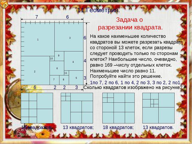 11.Геометрия. 6 2 2 3 6 4 3 7 6 На какое наименьшее количество квадратов вы м...