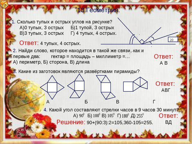 13.Геометрия. 1. Сколько тупых и острых углов на рисунке? А)0 тупых, 3 острых...