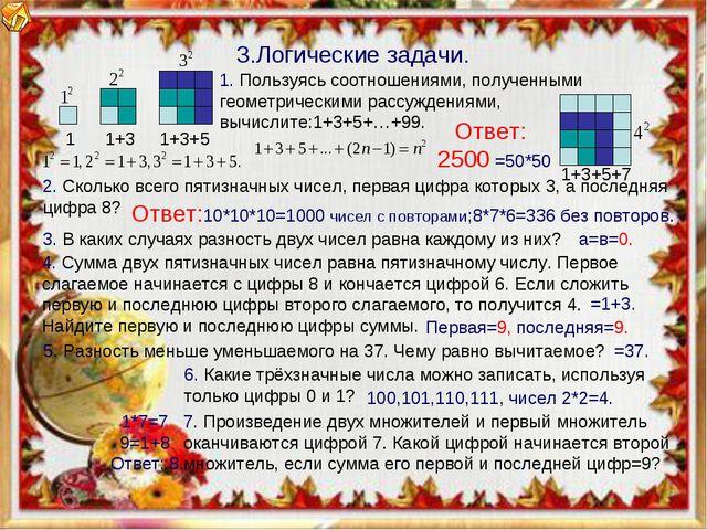 1 1+3 1+3+5 1. Пользуясь соотношениями, полученными геометрическими рассужден...