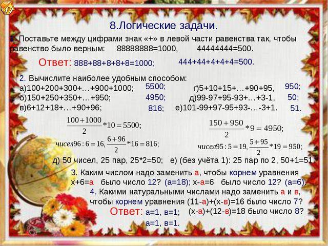 8.Логические задачи. 1. Поставьте между цифрами знак «+» в левой части равенс...