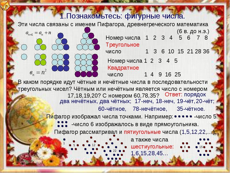 Номер числа 1 2 3 4 5 6 7 8 Треугольное число 1 3 6 10 15 21 28 36 Номер числ...