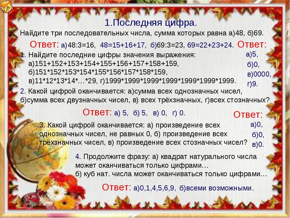 Найдите три последовательных числа, сумма которых равна а)48, б)69. Ответ: а)...