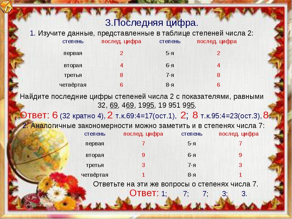 3.Последняя цифра. 1. Изучите данные, представленные в таблице степеней числа...