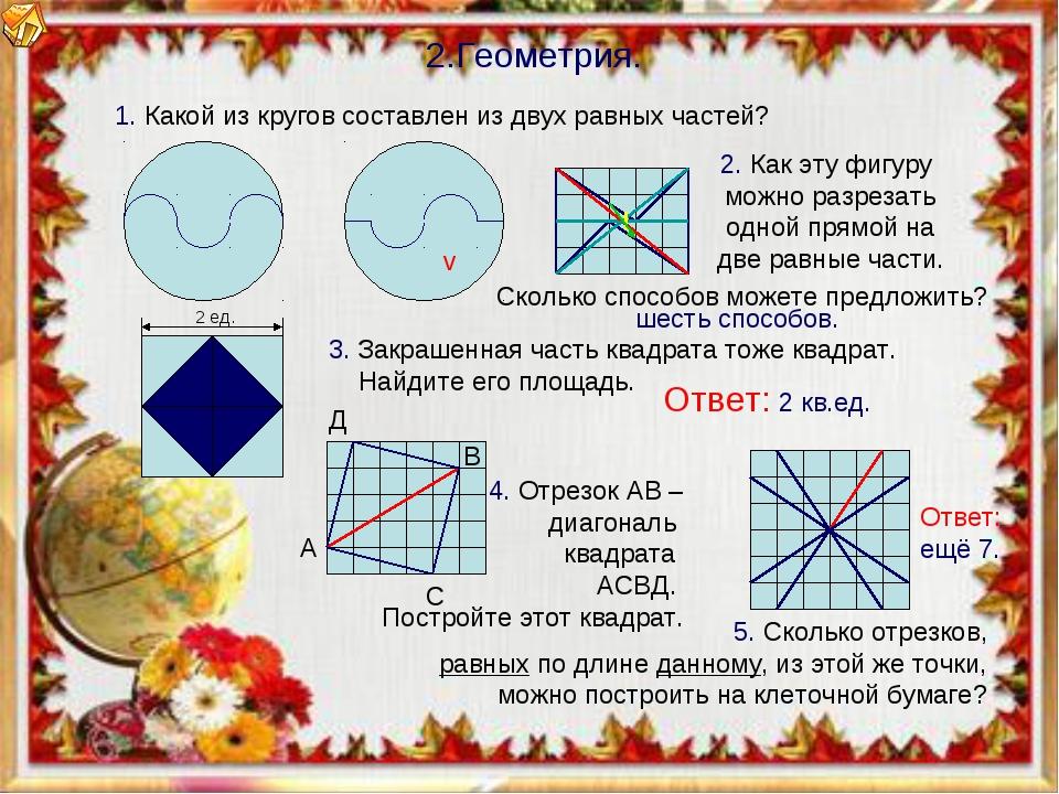 2.Геометрия. 1. Какой из кругов составлен из двух равных частей? 2. Как эту ф...