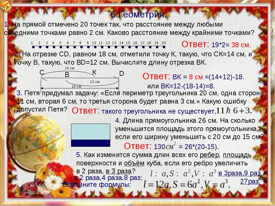 6.Геометрия. 1 2 3 4 5 6 7 8 9 10 11 12 13 14 15 16 17 18 19 20 1. На прямой...