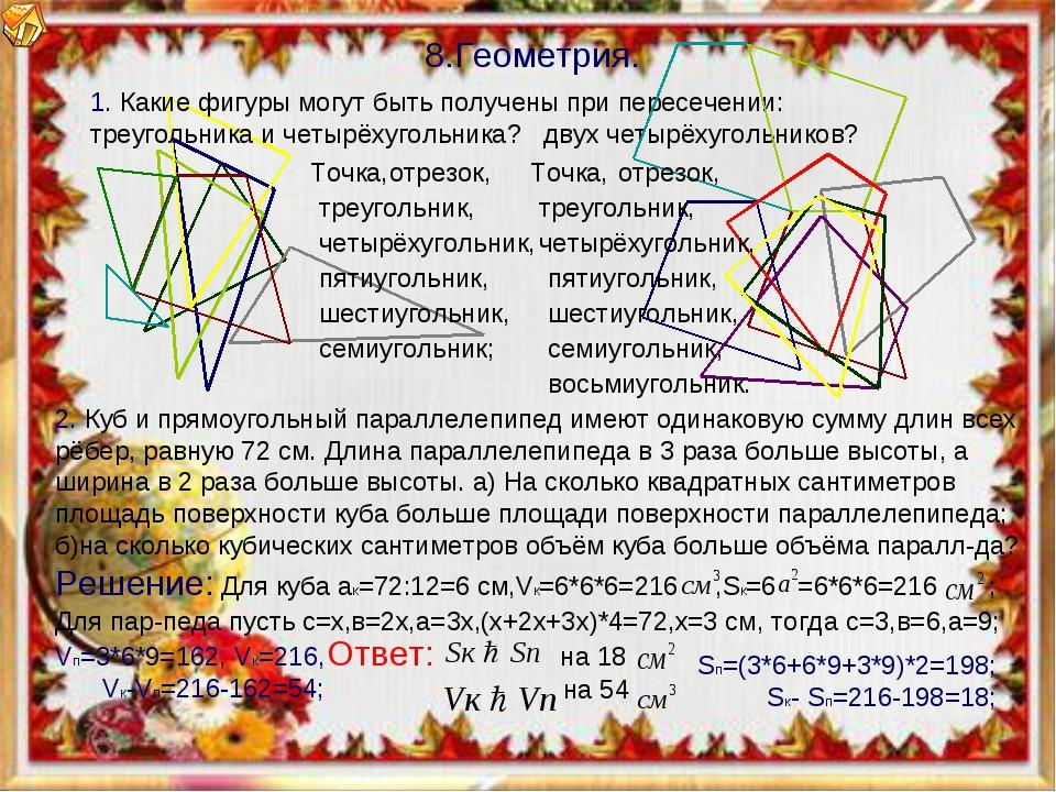 8.Геометрия. 1. Какие фигуры могут быть получены при пересечении: треугольник...