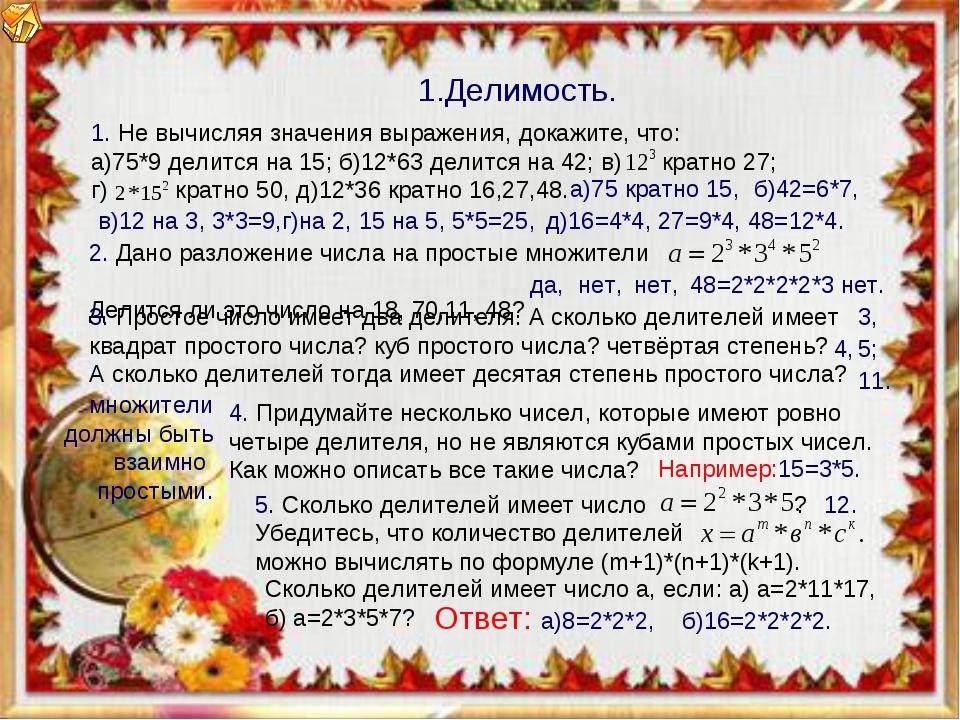 1.Делимость. 1. Не вычисляя значения выражения, докажите, что: а)75*9 делится...