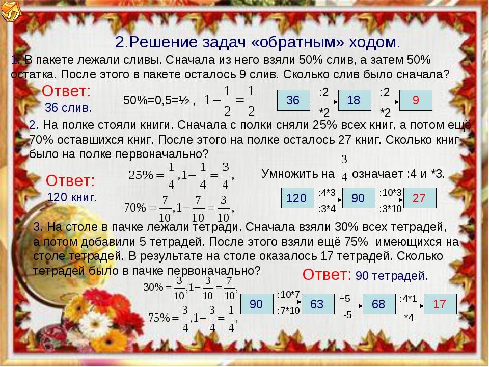 2.Решение задач «обратным» ходом. Ответ: 36 слив. :2 :2 *2 :4*3 *2 :3*10 :3*4...