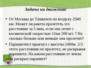 Задачи на движение От Москвы до Ташкента по воздуху 2940 км. Может ли ракета