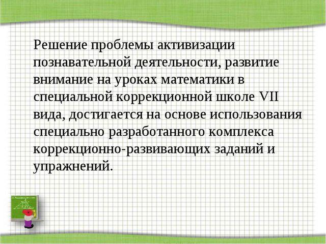 Решение проблемы активизации познавательной деятельности, развитие внимание...