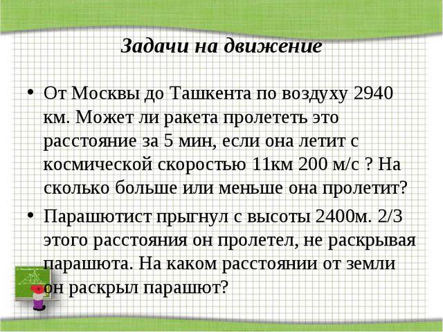 Задачи на движение От Москвы до Ташкента по воздуху 2940 км. Может ли ракета...