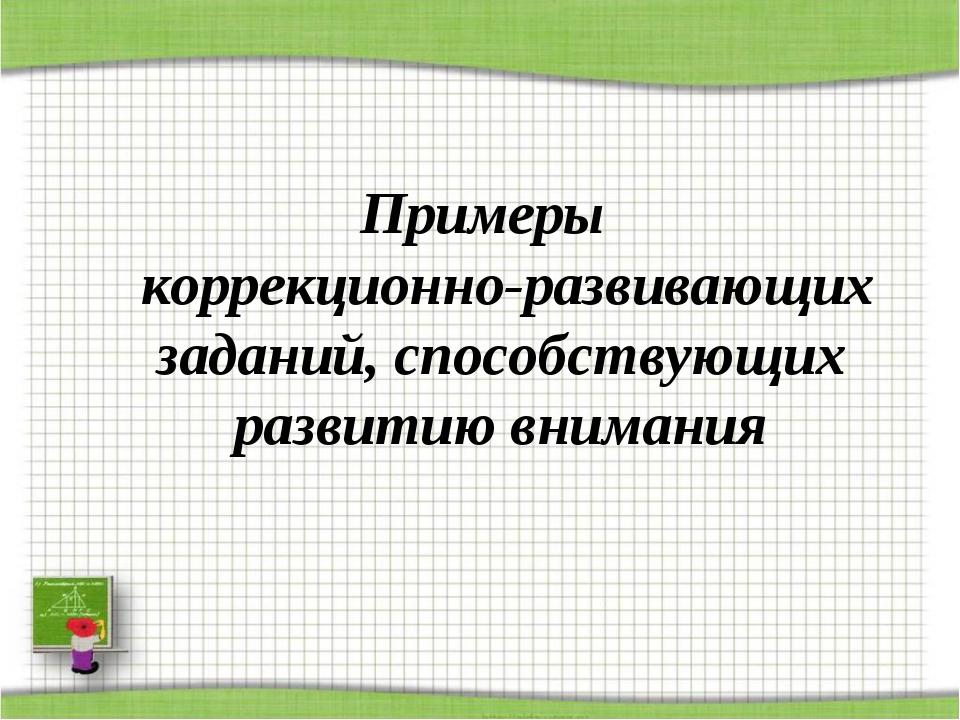 Примеры коррекционно-развивающих заданий, способствующих развитию внимания