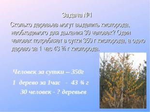 Задача №1 Сколько деревьев могут выделить кислорода, необходимого для дыхани
