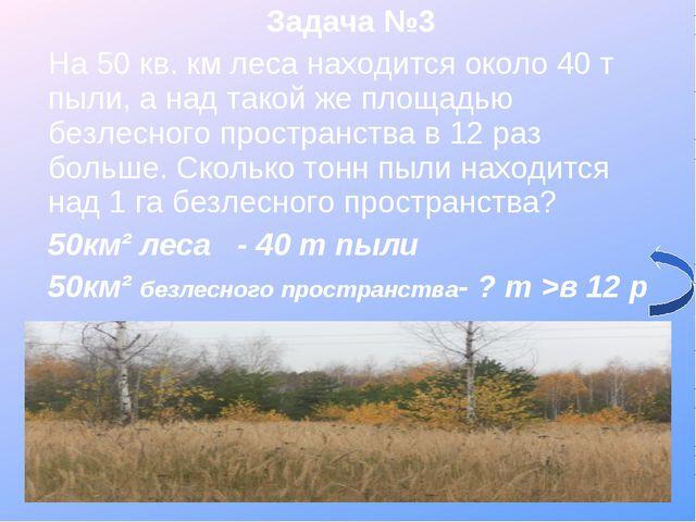 Задача №3 На 50 кв. км леса находится около 40 т пыли, а над такой же площадь...