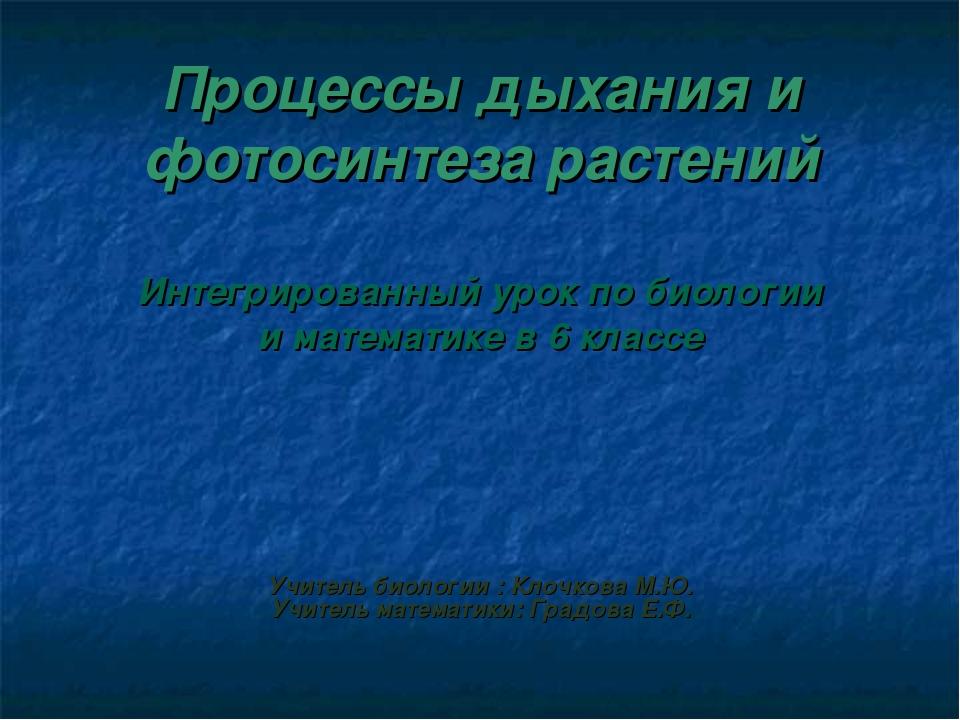 Процессы дыхания и фотосинтеза растений Интегрированный урок по биологии и ма...