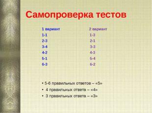 Самопроверка тестов 1 вариант                            2 вариант 1-1