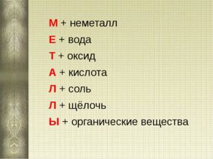 М + неметалл М + неметалл Е + вода Т + оксид А + кислота Л + соль Л + щ