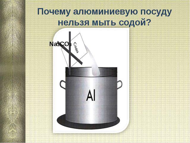 Почему алюминиевую посуду нельзя мыть содой?