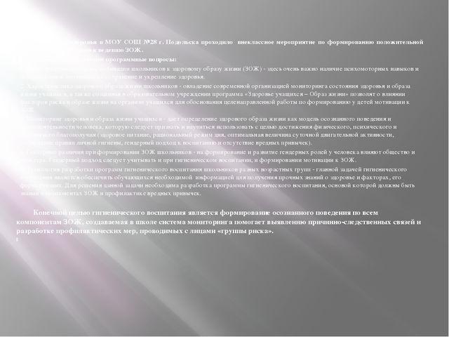 В рамках Дня здоровья в МОУ СОШ №28 г. Подольска проходило внеклассное меро...