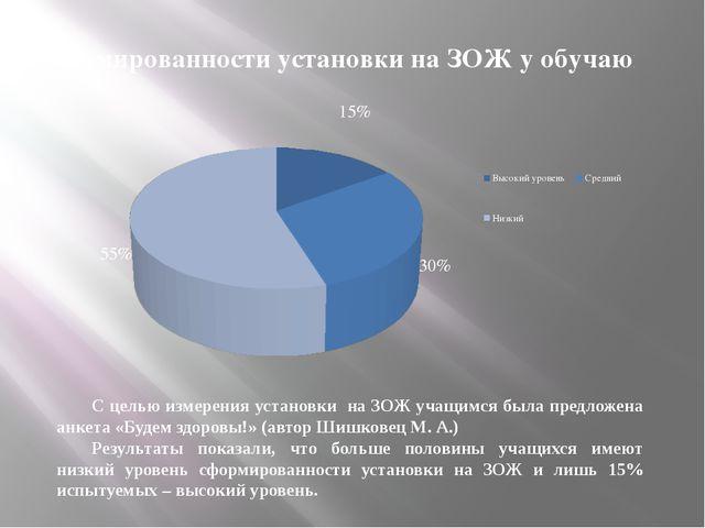С целью измерения установки на ЗОЖ учащимся была предложена анкета «Будем зд...