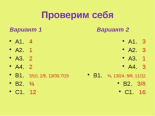 Проверим себя Вариант 1 А1. 4 А2. 1 А3. 2 А4. 2 В1. 3/10, 2/5, 13/30,7/15 В2.