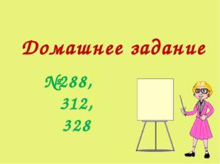Домашнее задание №288, 312, 328
