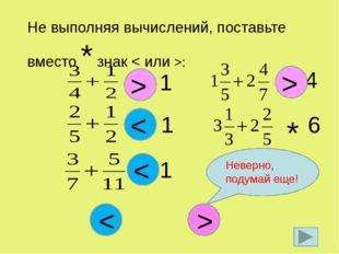 Не выполняя вычислений, поставьте вместо * знак < или >: * 1 > * 1 > < * 1 <