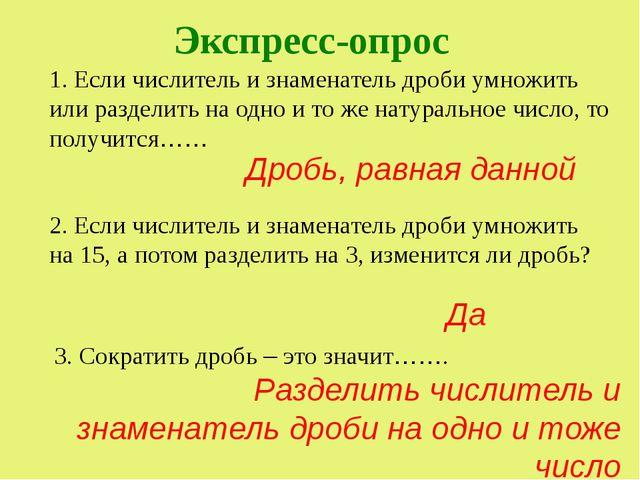 Экспресс-опрос Дробь, равная данной Да 1. Если числитель и знаменатель дроби...