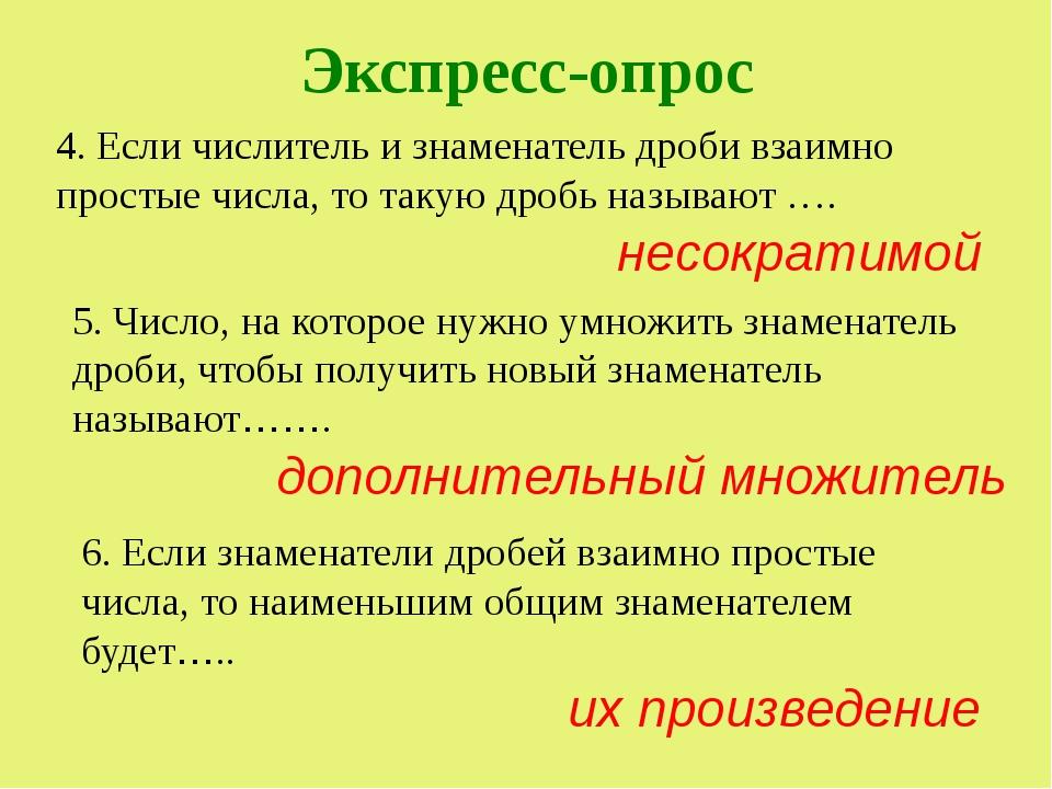 4. Если числитель и знаменатель дроби взаимно простые числа, то такую дробь н...