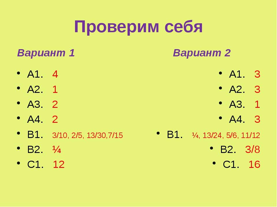 Проверим себя Вариант 1 А1. 4 А2. 1 А3. 2 А4. 2 В1. 3/10, 2/5, 13/30,7/15 В2....