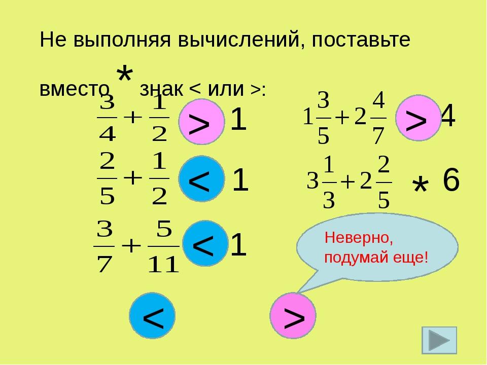 Не выполняя вычислений, поставьте вместо * знак < или >: * 1 > * 1 > < * 1 <...