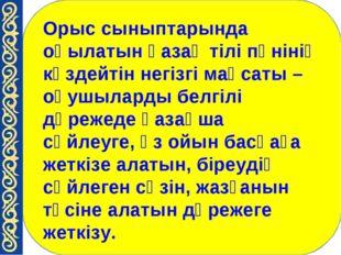 Орыс сыныптарында оқылатын қазақ тілі пәнінің көздейтін негізгі мақсаты – оқу