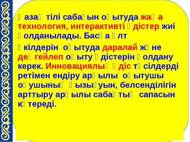 Қазақ тілі сабағын оқытуда жаңа технология, интерактивті әдістер жиі қолданыл...